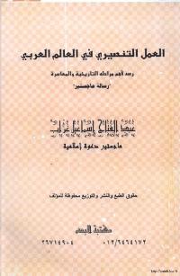 العمل التنصيري في العالم العربي رصد لأهم مراحلة التاريخية