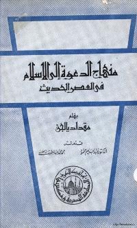منهاج الدعوة إلى الاسلام في العصر الحديث