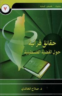 حقائق قرآنية حول القضية الفلسطينية