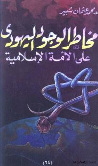 مخاطر الوجود اليهودي على الامة الاسلامية