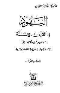 اليهود في القرآن والسنة