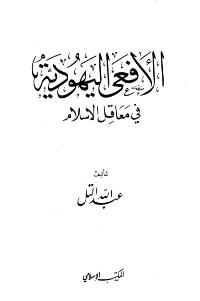الافعى اليهودية في معاقل الاسلام