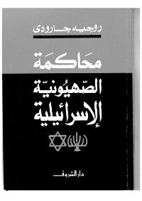 محاكمة الصهيونية الاسرائيية
