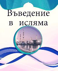 Въведение в исляма
