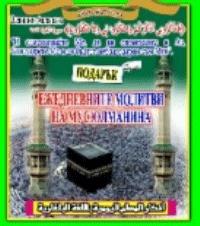 Дневната мюсюлмански молби