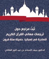 ثَبَتُ مراجع حول ترجمات معاني القرآن الكريم الصادرة في إسبانيا: حصيلة ستة قرون