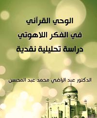 الوحي القرآني في الفكر اللاهوتي…دراسة تحليلية نقدية