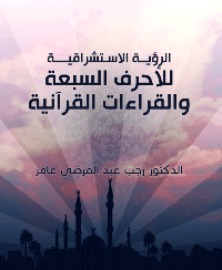 الرؤيــة الاسـتشراقيــــة للأحرف السبعة والقـــــراءات القرآنيــــة