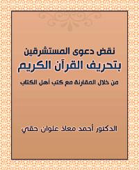 نقض دعوى المستشرقين بتحريف القرآن الكريم من خلال المقارنة مع كتب أهل الكتاب