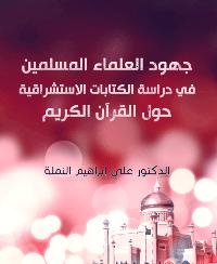 جهود العلماء المسلمين في دراسة الكتابات الاستشراقية حول القرآن الكريم