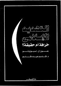 التهديد الاسلامي… خرافة ام حقيقة؟