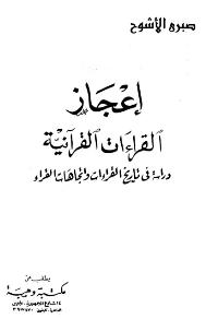 اعجاز القراءات القرآنية….دراسة في تاريخ القراءات واتجاهات القراء