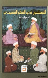 المسلمون في الفكر المسيحي…العصر الوسيط