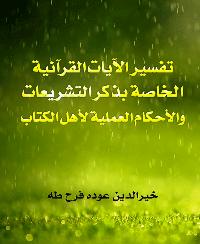 تفسير الآيات القرآنية الخاصة بذكر التشريعات والاحكام العملية لاهل الكتاب