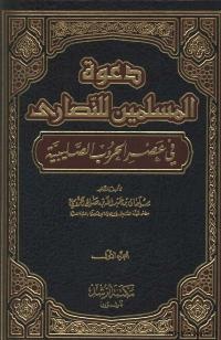 دعوة المسلمين للنصارى في عصر الحروب الصليبية