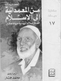من المعمدانية الى الاسلام…قصة اسلام المهتدية جهادة جلكرين