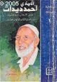 احمد ديدات بين الانجيل والقرآن