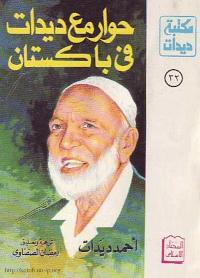 حوار مع ديدات في باكستان