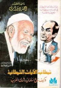 شيطانية الآيات الشيطانية وكيف خدع سلمان رشدي الغرب