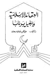 العقائد الإسلامية وإنجيل برنابا
