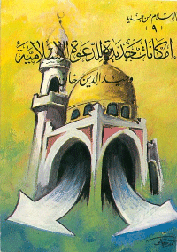 امكانات جديدة للدعوة الاسلامية