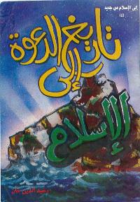 تاريخ الدعوة الى الاسلام