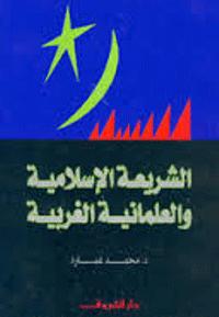 الشريعة الاسلامية والعلمانية الغربية
