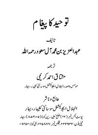 Read Quran – اھلحدیث سٹوڈنٹس فیڈریشن
