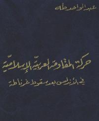 Ang Talakayan ng Kristiyano at Muslim