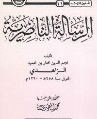 الأخوة في الإسلام