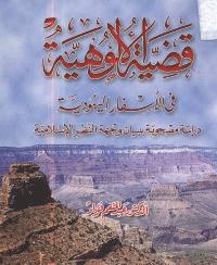 Забота Ислама о больных