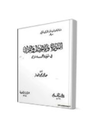 التوراة والانجيل والقرآن في سورة آل عمران