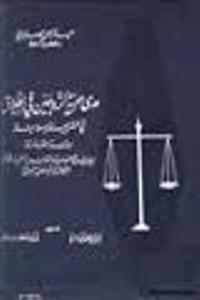 مدى حرية الزوجين في الطلاق في الشريعة الاسلامية دراسة مقارنة مع الشرائع السماوية والقوانين الاجنبية وقوانين الاحوال الشخصية العربية
