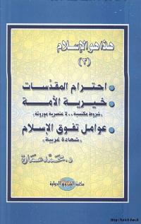 """هذا هو الاسلام – إحترام المقدسات خيرية الامة عموامل تفوق الاسلام """"شهادة غربية"""""""