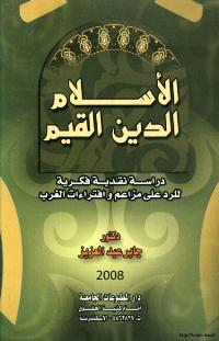 الاسلام الدين القيم