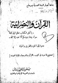 القرآن والنصرانية