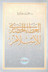 العطاء الحضارى للاسلام