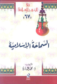 السماحة الاسلامية