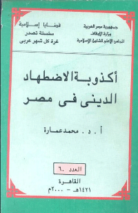 أكذوبة الاضهاد الدينى فى مصر
