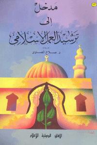 مدخل الى ترشيد العمل الاسلامى