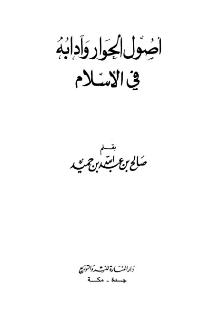 أصول الحوار وآدابه في الإسلام