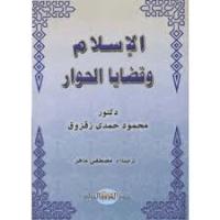 الإسلام وقضايا الحوار