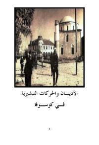 الأديـان والحركات التبشيرية فـي كوسـوفا