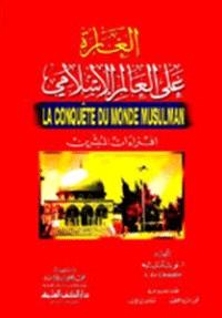 الغارة على العالم الاسلامي