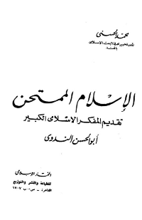 الاسلام الممتحن