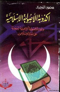 أكذوبة الاصولية الاسلامية والغارة الاصولية الانجيلية اليهودية على العالم الاسلامي