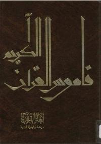 لغة القرآن دراسة توثيقية فنية