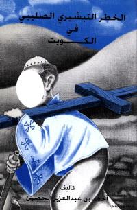 الخطر التبشيري الصليبي في الكويت