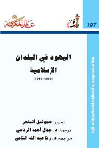 اليهود في البلدان الاسلامية 1850- 1950