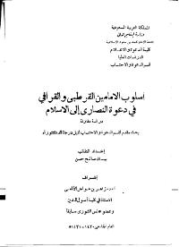 أسلوب الامامين القرطبي والقرافي في دعوة النصارى الى الإسلام
